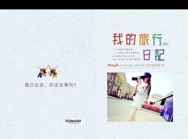 WWW_TUHAO13_COM_我的旅行日记-旅行-照片可替换--tuhao