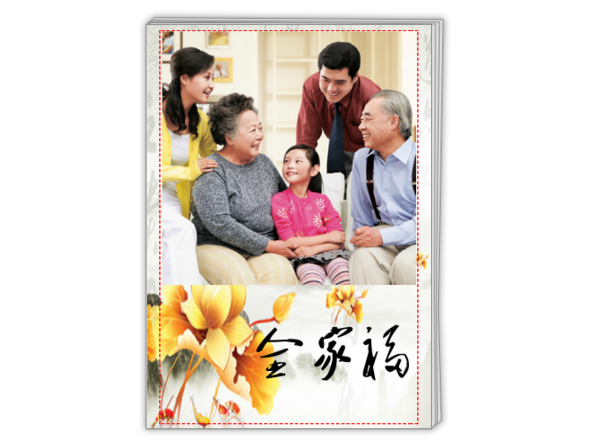 典藏精品全家福纪念册(封面文字可改)-A4杂志册26p(哑膜、胶装)