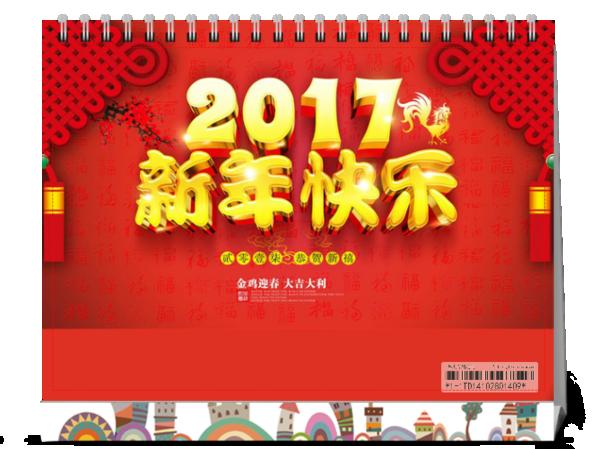 鸡年迎新春新年快乐2017台历(商务 礼物)-8寸双面印刷台历