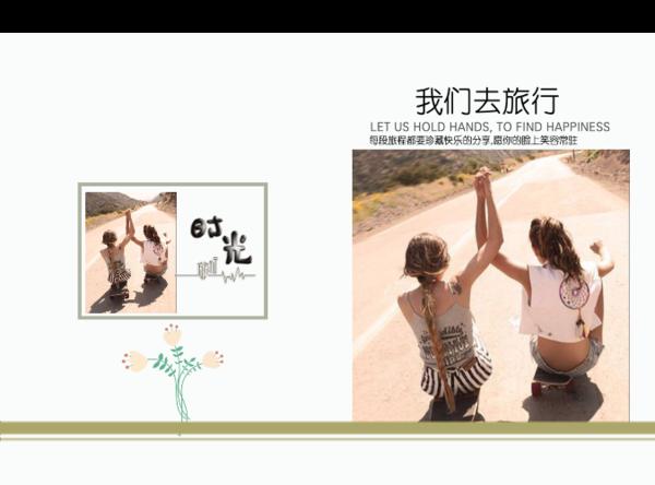 和闺蜜一起去旅行 封面图片可替换 个人旅行 团队旅行 亲子旅行均适用