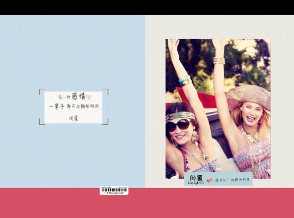 有种感情叫闺蜜 封面及内页图片可替换