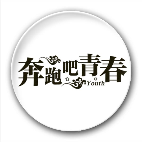奔跑吧青春-2.5徽章图片