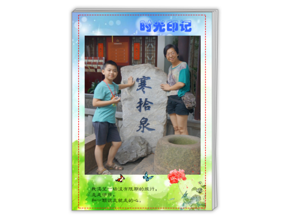 旅行日记系列84-时光印记(相片可替换)-A4杂志册26p(哑膜、胶装)