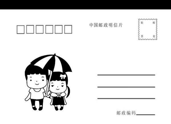 情侣 爱情 简笔画-自由diy--全景明信片(横款)图片