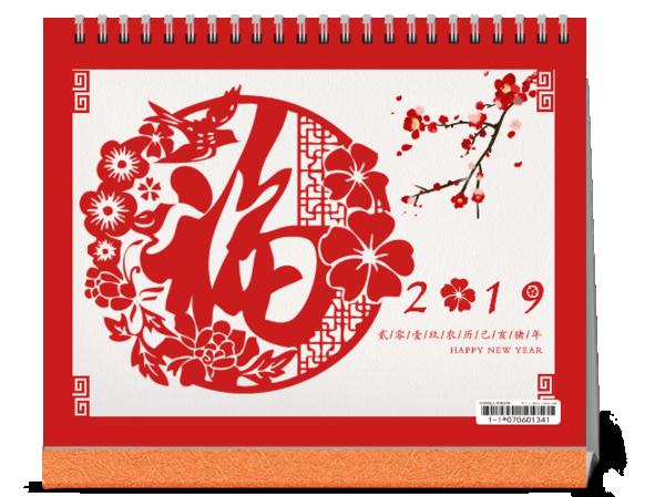 2019新年剪纸福万家(大红喜庆贺新年)--节日热点 商务
