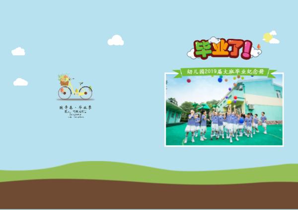 幼儿园,小学儿童毕业纪念册(封面字可改)-布艺照片书【毕业了,青春】