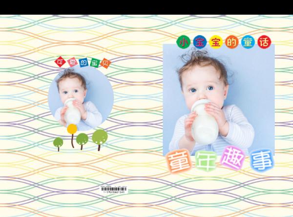 童年趣事纪念册-硬壳精装照片书32p