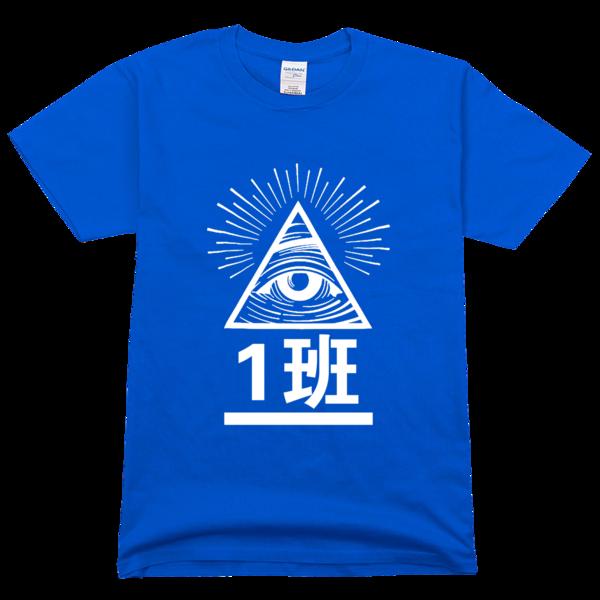 三角眼1班班服舒适彩色t恤图片