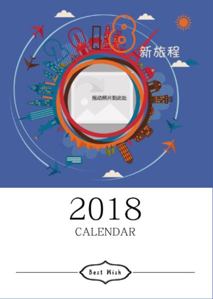 2018新旅程-A3挂历