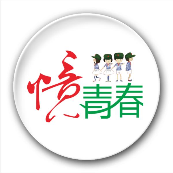忆青春毕业徽章-2.5徽章图片