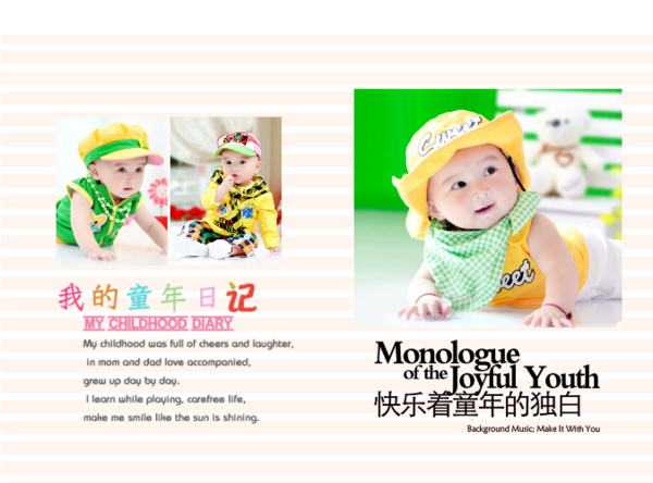 儿童 童年快乐  童年独白 男女通用 (照片可更换)-硬壳精装照片书32p