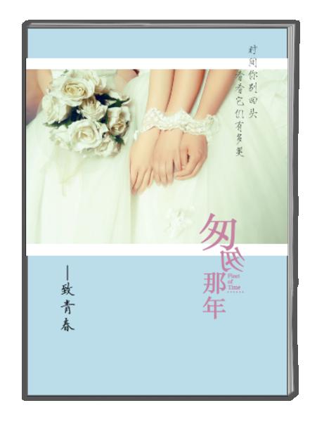 匆匆那年 毕业珍藏版 闺蜜约会版 封面图片可替换 A4杂志册 42P