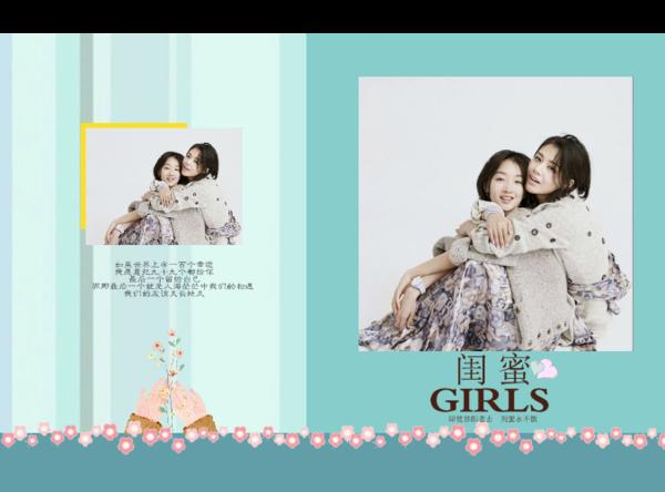 我们的友情 致闺蜜 封面封底图片可替换 8x12对裱特种纸30p
