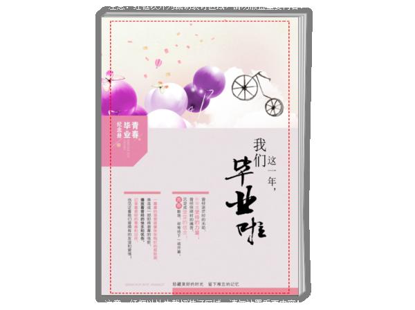 青春毕业纪念册(潮流  现代 时尚)-A4杂志册26p(哑膜、胶装)