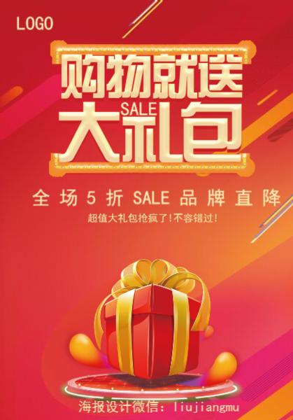 海报招聘开业五一手表科技广告宣传打印小清新中国风招聘设计奖if餐饮图片