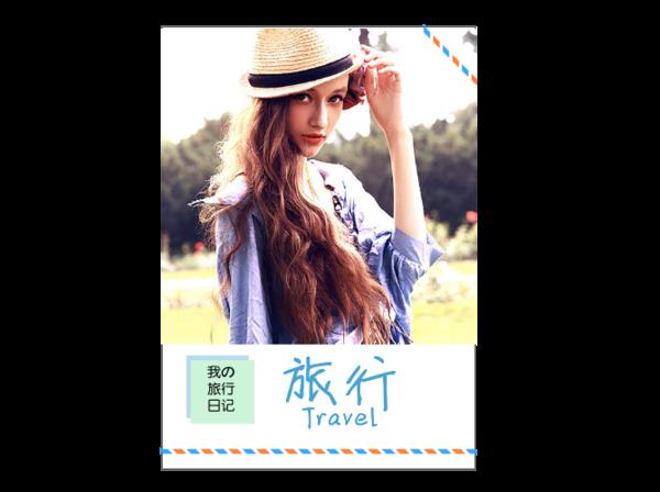 WWW_TUHAO13_COM_我的旅行日记之青春的记忆--tuhao
