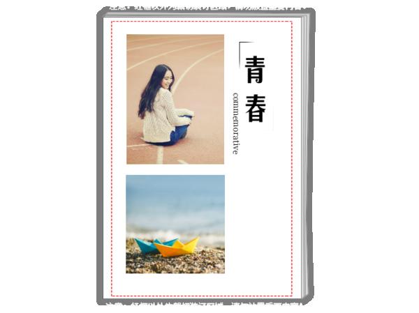 青春纪念册 内容图案文字可改(青春,毕业,旅游适用)-A4杂志册26p(哑膜、胶装)