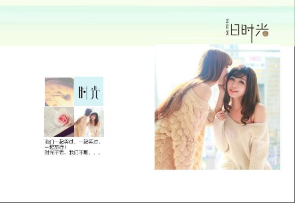 友情岁月 致闺蜜致友情旅行照片书封面照片封面图文可修改 58P