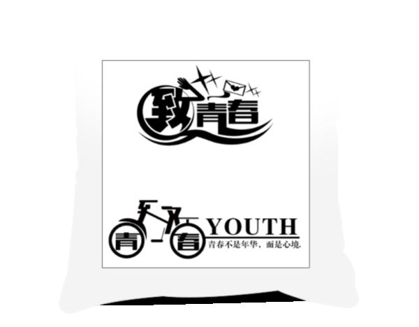 logo logo 标志 设计 矢量 矢量图 素材 图标 600_468图片