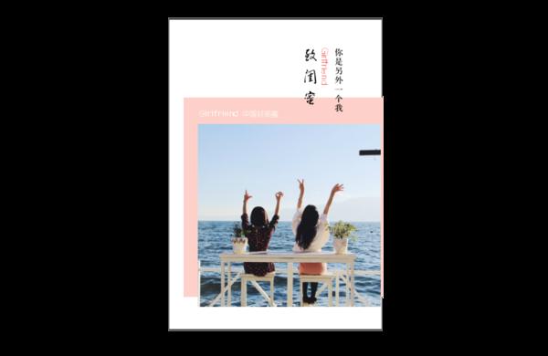 WWW_TUHAO13_COM_【能跟你做闺蜜,我很幸运】(图文可换)--tuhao