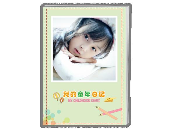 我的童年日记-A4杂志册26p(哑膜、胶装)