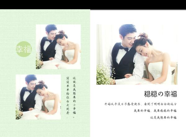 稳稳の幸福-硬壳精装照片书32p