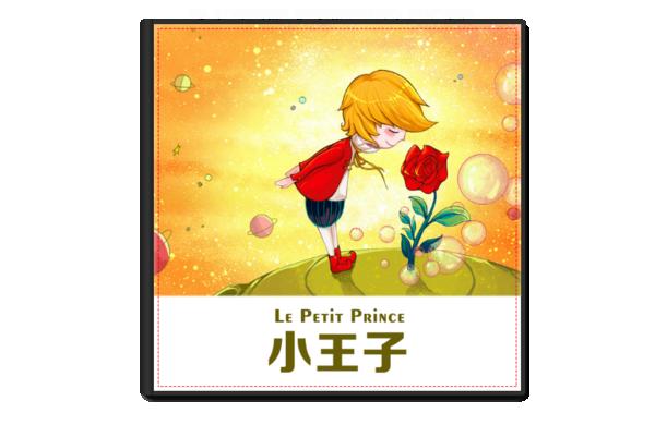 小王子の成长-8x8单面银盐水晶照片书21p