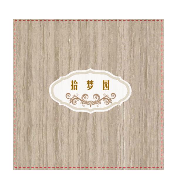 拾梦园(森系复古)文字可编辑-6x6骑马钉画册
