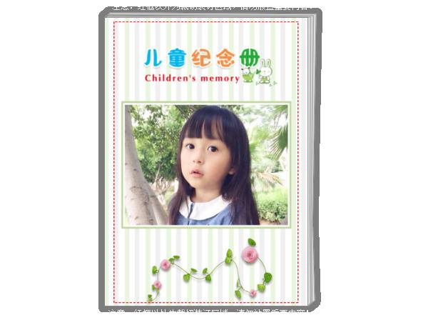 儿童纪念册-A4杂志册26p(哑膜、胶装)