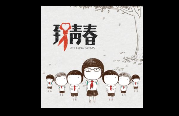 致青春风格相片纪念册(可替换漫画)-8x8v青春单漫画戴牙套图片