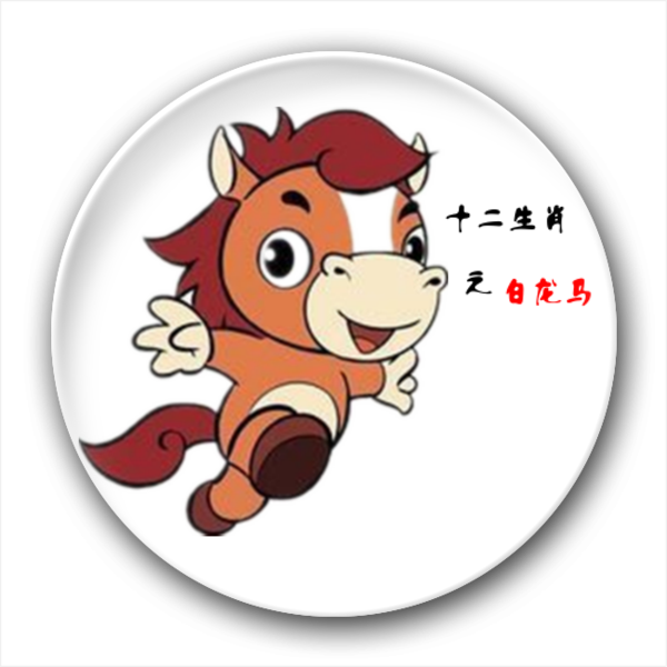 十二生肖之白龙马-4.4个性徽章图片