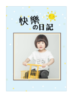 快乐日记(照片可换ZZC)-A4杂志册(36P)