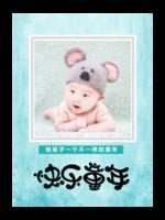快乐童年 儿童 萌娃 照片可替换-A4杂志册(36P)
