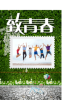 致青春-印刷胶装杂志册34p(如影随形系列)
