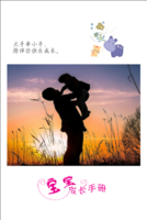 小小的你大大的我 宝贝成长纪念册-8x12双面水晶印刷照片书22p