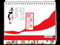 才源广进#-8寸单面印刷台历