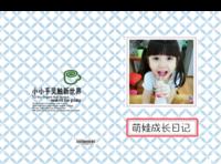 萌娃成长日记(文字可修改)-照片可替换-硬壳精装照片书22p