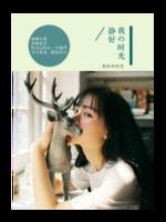 【我的写真集,美好年华】小清新,文艺范(图文可换)-A4杂志册(36P)