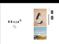 青春纪念册 内容图案文字可改(青春,毕业,聚会,旅游适用)-硬壳精装照片书32p