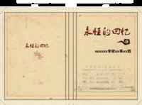 永恒的回忆 毕业纪念册(封面班级可改)-硬壳精装照片书