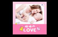 妈妈的love 爱的礼物 亲子宝贝成长纪念(粉色大容量)8 821b446-8x8印刷单面水晶照片书