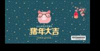 【卡通版猪年大吉】商务风-2019年新款5*9定制台历