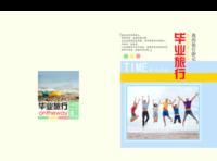 毕业旅行·在路上(大容量清新模板)-硬壳精装照片书32p