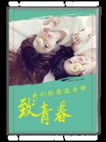 致青春(封面照片可删除)毕业季清新内页-A4杂志册(34P)