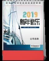 大气帆船企业商务新年模板-10寸竖款单面