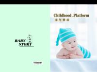 童年驿站 儿童 萌娃 宝贝 照片可替换-硬壳精装照片书20p(亮膜)