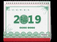 2019金猪大吉-10寸双面印刷台历
