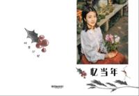 青春七部曲之暮雪钟情#-高档纪念册40p