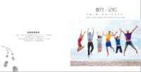 旅行记忆-方8青春纪念册30p