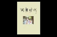 闺蜜时代-8x12印刷单面水晶照片书21p